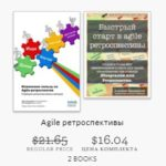 Polish and Russian Book Bundles for Retrospectives