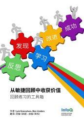 从敏捷回顾中收获价值 (Chinese Edition – eBook)
