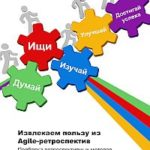Russian edition of Valuable Agile Retrospectives book released