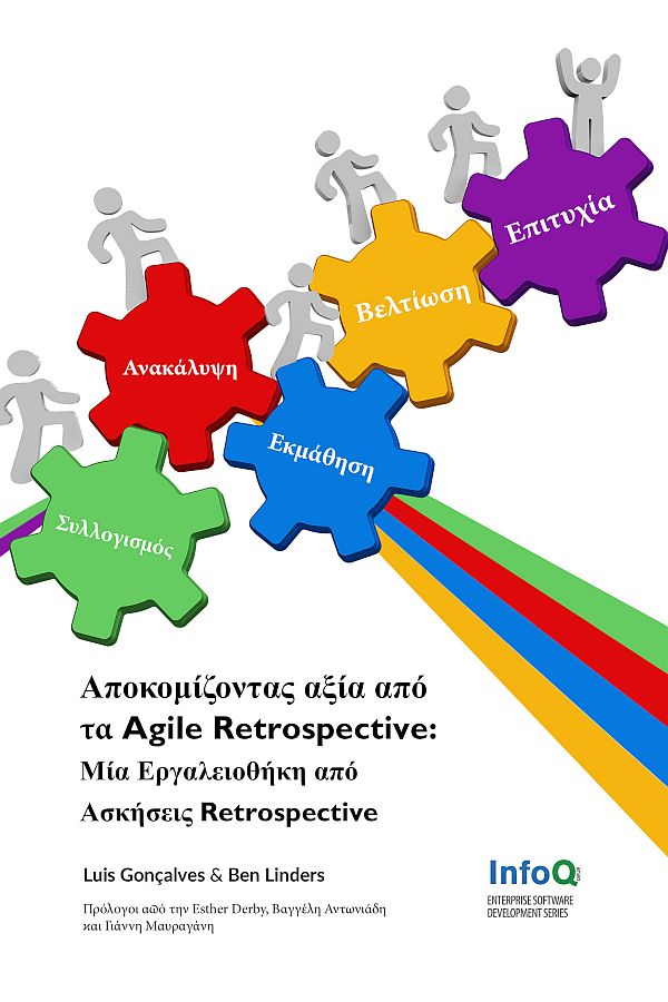 Greek book on retrospectives released: Αποκομίζοντας αξία από τα Agile Retrospectives