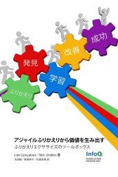 アジャイルふりかえりから価値を生み出す (Japanese Edition – eBook)